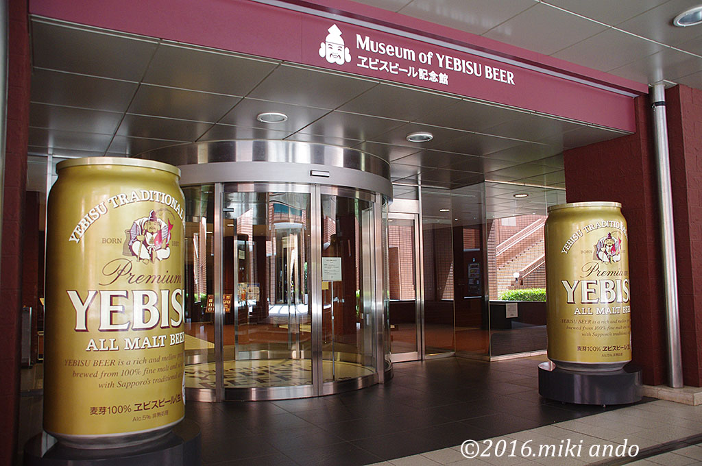 ヱビスビール 恵比寿