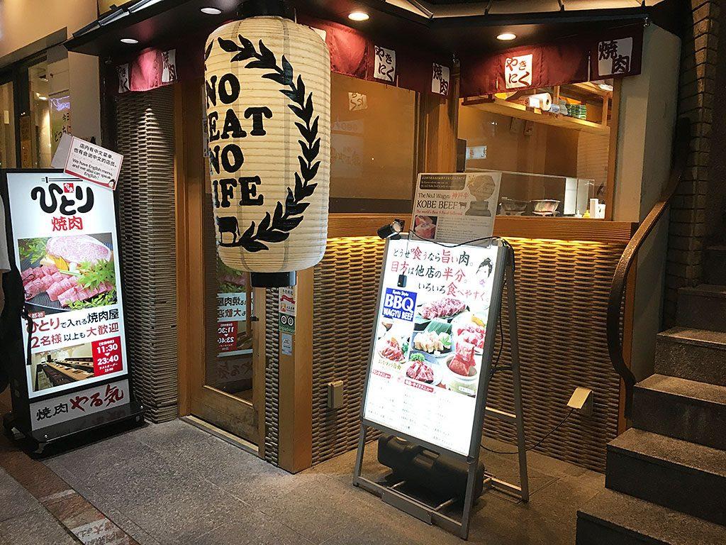 一人 焼肉 京都