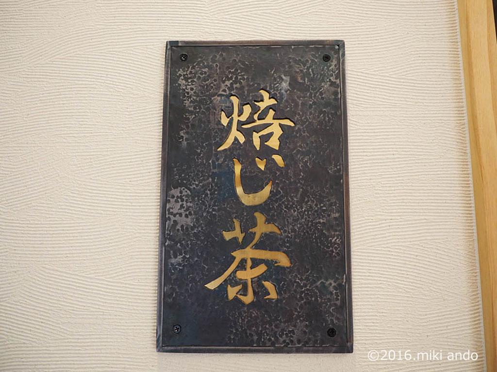 京都 茶の宿 七十七 なずな