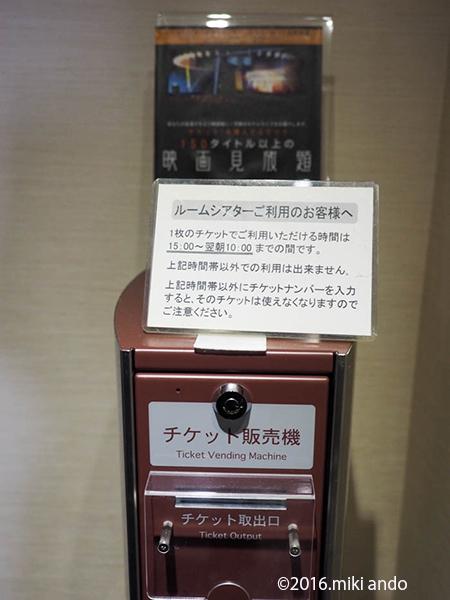 AB HOTEL岡崎のTVカード