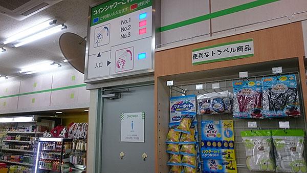 安積PA(下り)SAコインシャワー