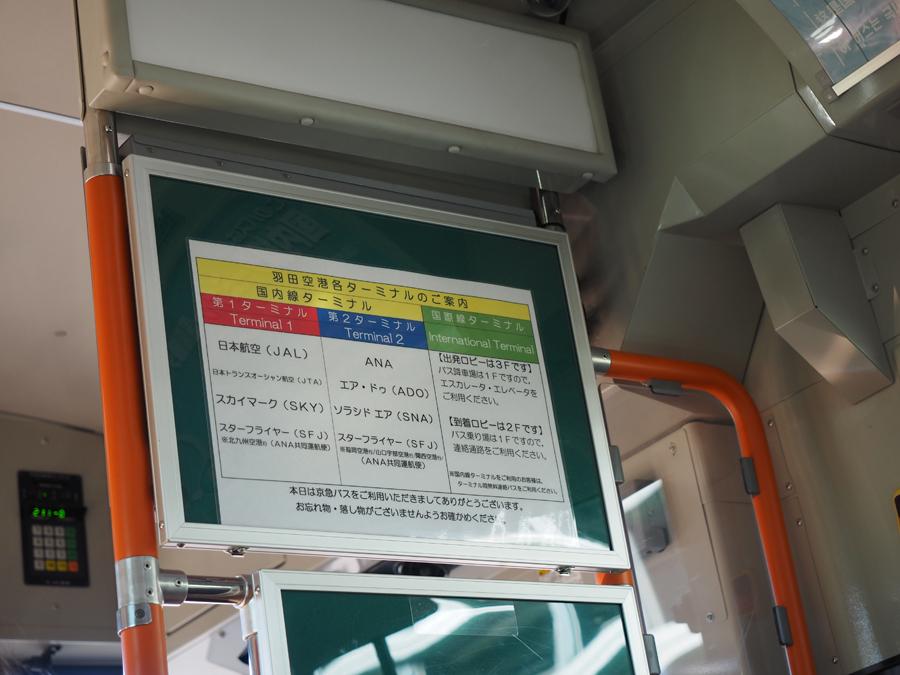 羽田空港「無料連絡バス」バスの中