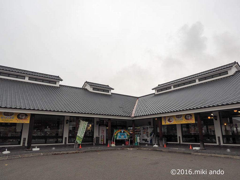 喜多方 道の駅 喜多の郷