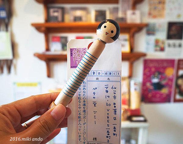 仙台「ボーダーこけしの手紙」
