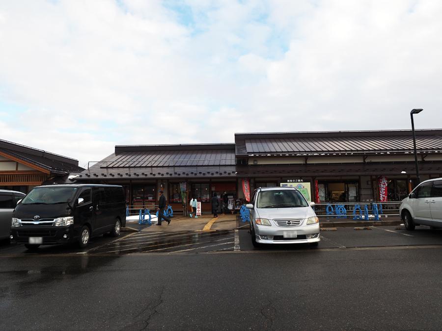 道の駅「雪あかり」外観