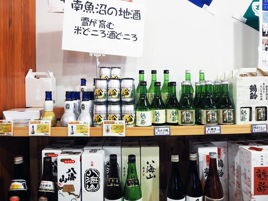 道の駅「雪あかり」地酒