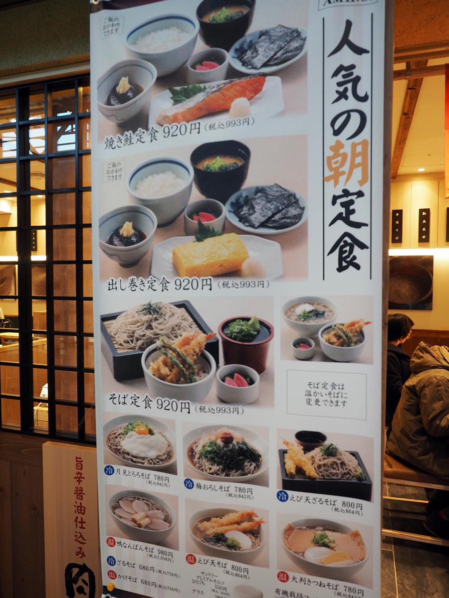 羽田空港 第2ターミナル「てんぷら・そば 門左衛門」朝のメニュー