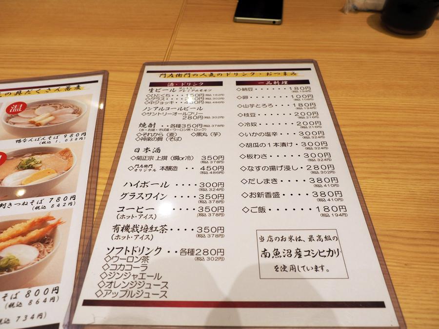 羽田空港 第2ターミナル「てんぷら・そば 門左衛門」ドリンク