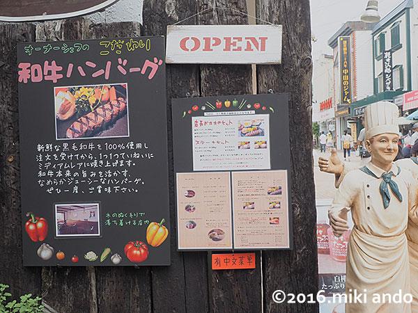 軽井沢 イズツヤ 外観