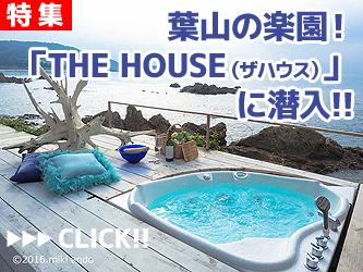 「THE HOUSE」特集
