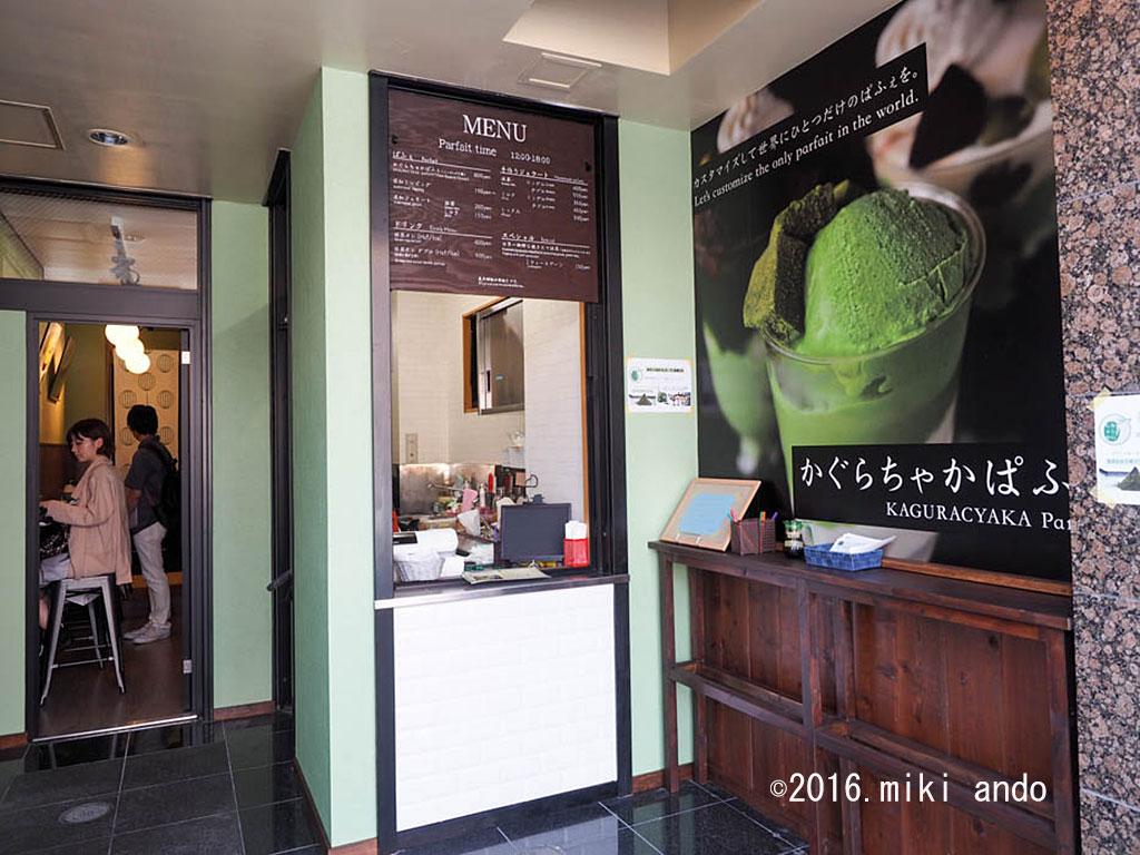 かぐらちゃかプチ 浅草店