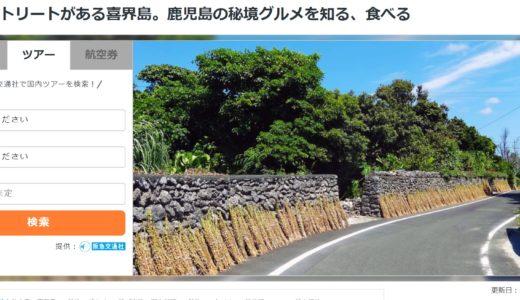 仕事:喜界島で見つけた本当においしい幸せグルメ(LINEトラベルjp)