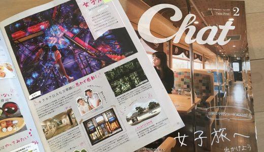 岐阜県の女性向けフリーペーパー「月刊情報誌Chat」:写真掲載