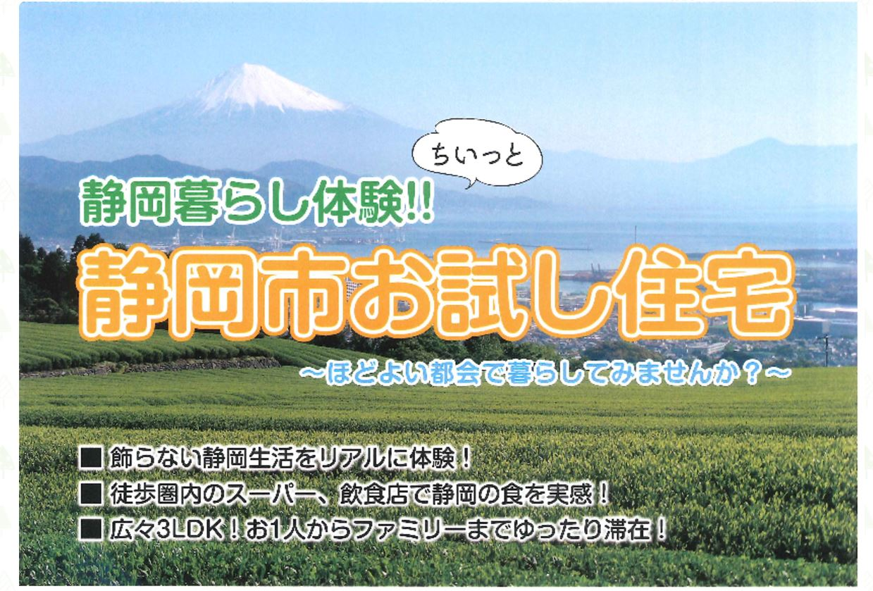 1泊500円!静岡のプチ移住体験「お試し住宅」スタート