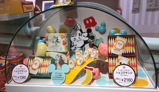 仕事:東京駅でしか買えない、ディズニースイーツが新登場♪(LINEトラベルjp)