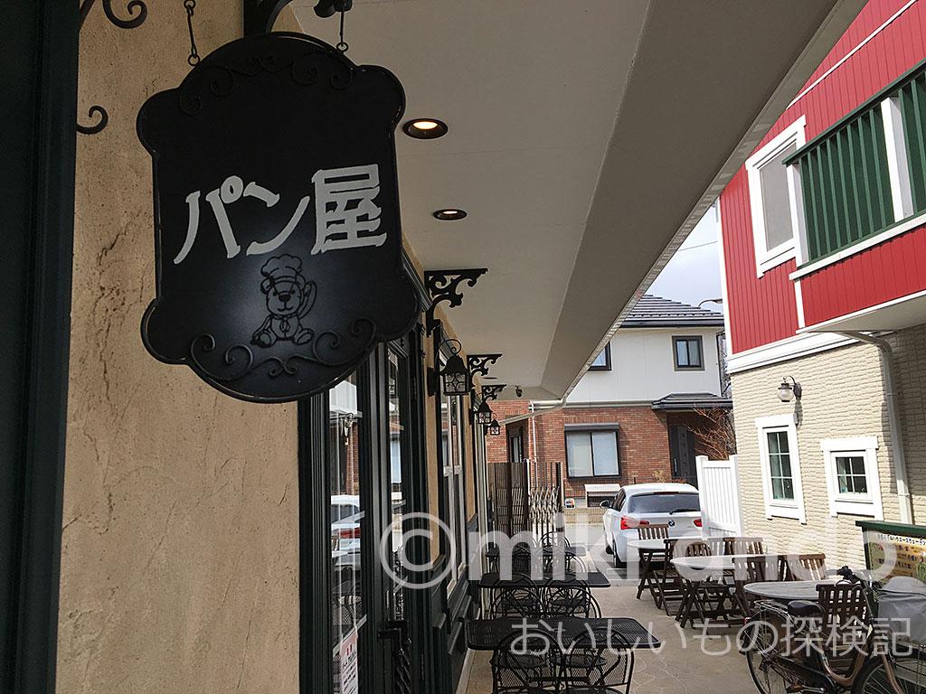 八王子の輸入注文住宅内にあるオシャレな自家製パン屋さん「コグマ」