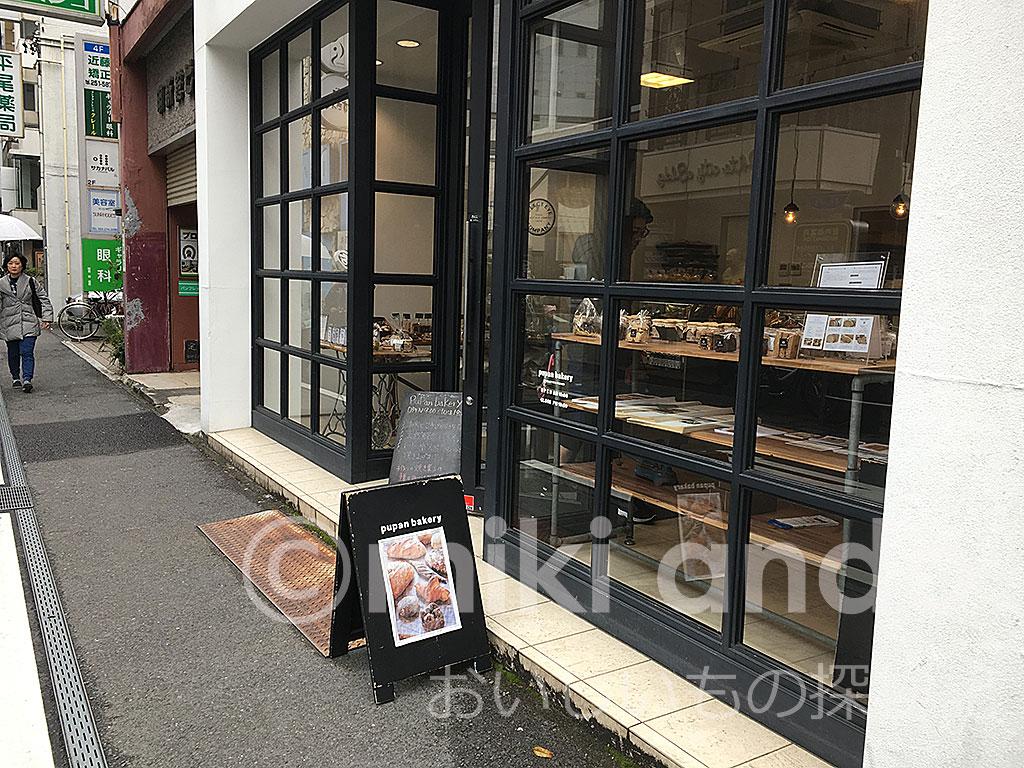 静岡駅すぐ!自家製酵母を使った本物のパン「プパンベーカリー」