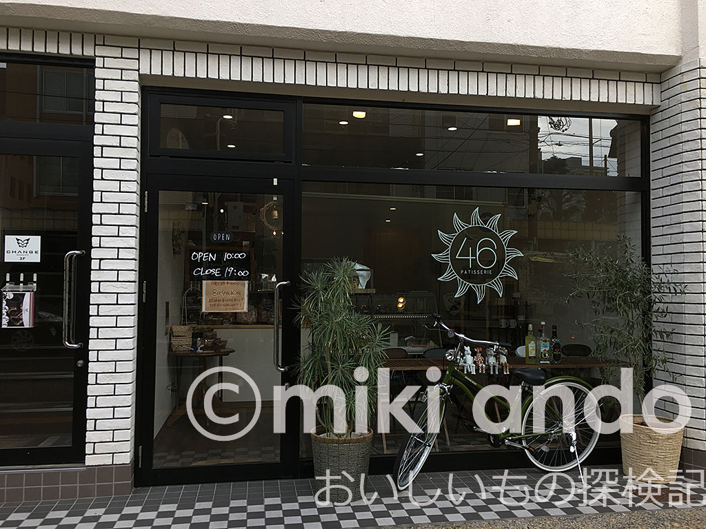 静岡でフルーツこんもりケーキを食べるならココ!パティスリー46
