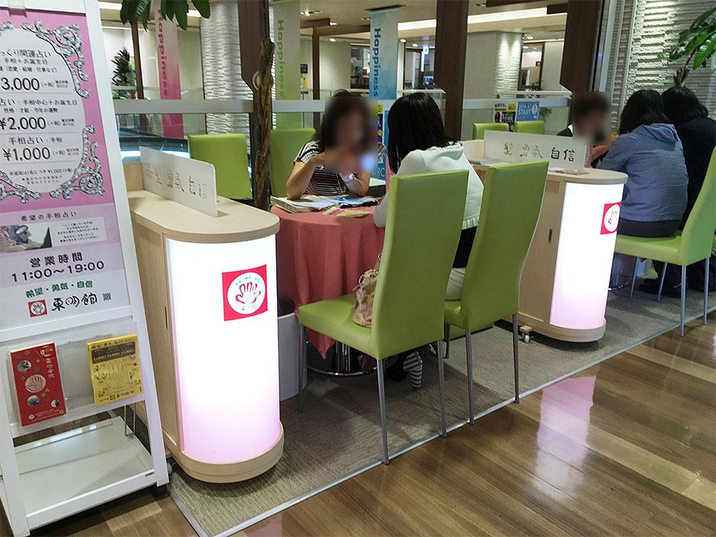 静岡駅ナカで占いに行こう。静岡パルシェ「東明館」1000円の手相占いがけっこう当たる