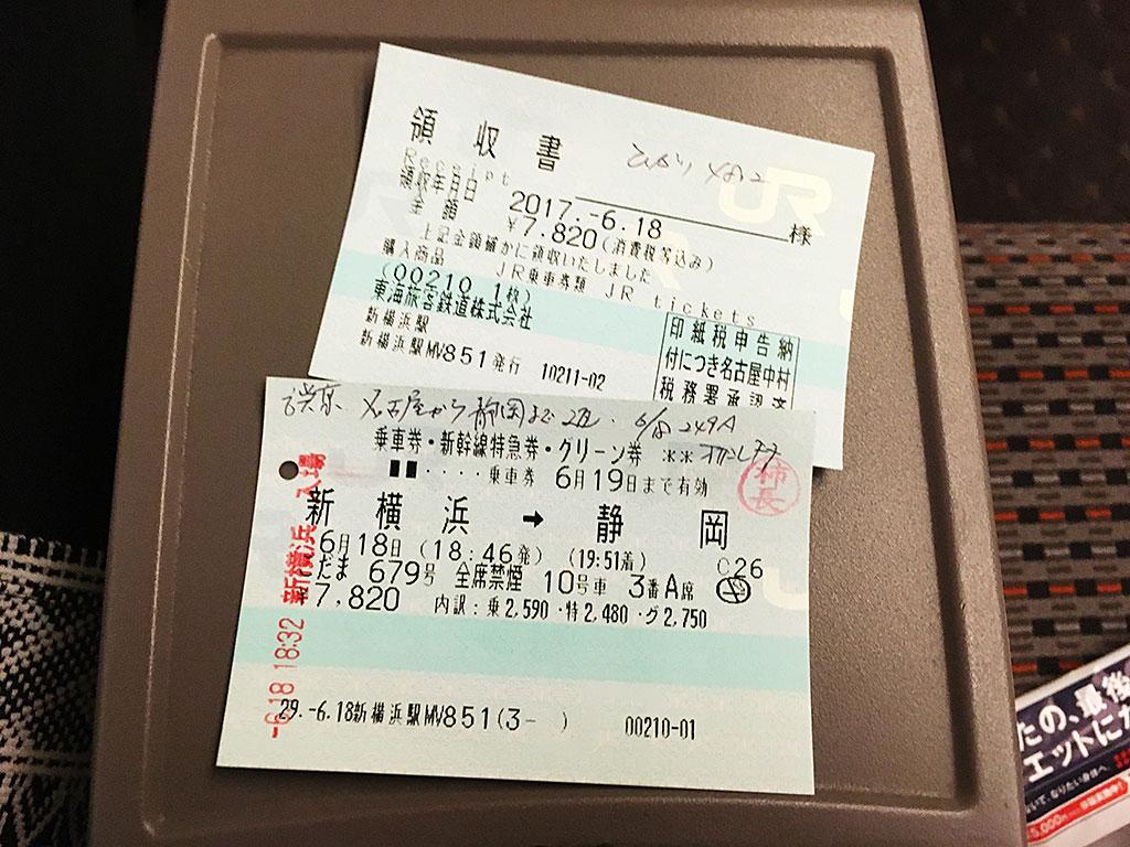 しまった!新幹線を乗り間違えたら。【新横浜~静岡駅】編