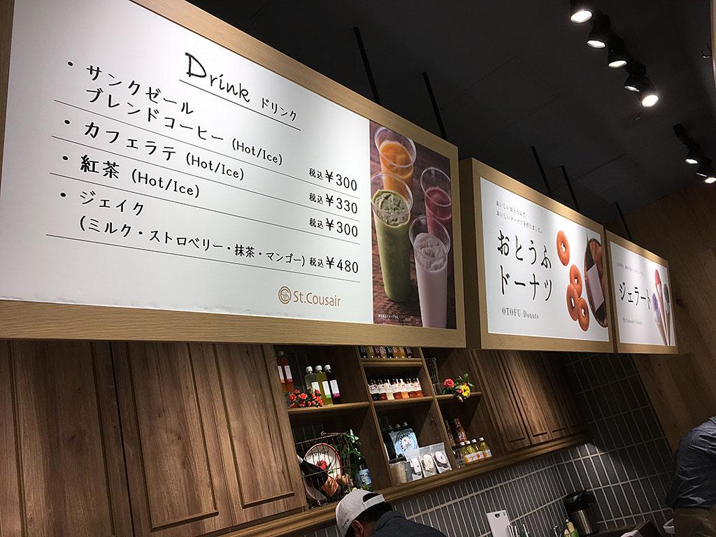 サンクゼール静岡パルシェ店の知られざる人気メニュー「ジェイク」って?
