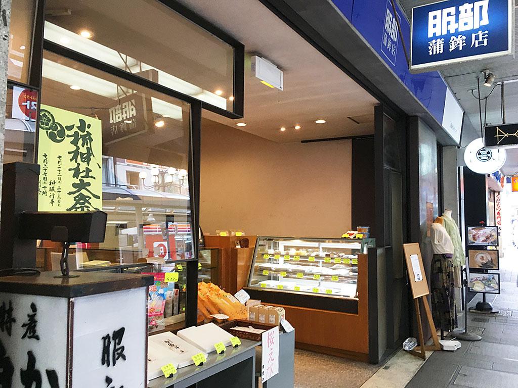 静岡駅前 かまぼこ専門店「服部蒲鉾店」に行ってみた!