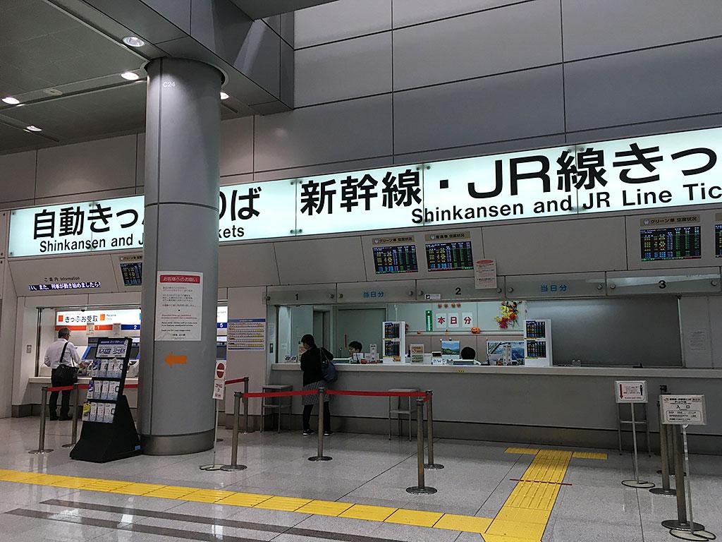 【ケアンズ旅行】静岡駅から成田空港へのアクセス