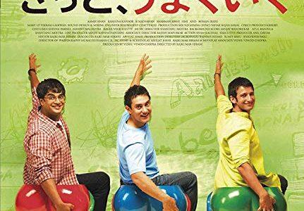【映画レビュー】思わず一人拍手喝采。「きっと、うまくいく」は、今、全ての人に見てほしいインド映画