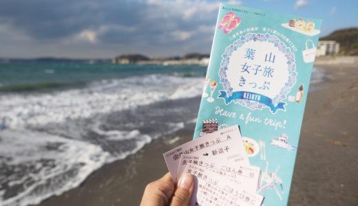 仕事:オトクな葉山女子旅きっぷで1DYトリップ(LINEトラベルjp)