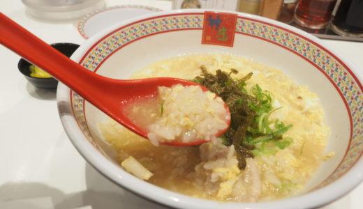 新大阪駅の朝食に!神座の390円「朝雑炊」がおいしい