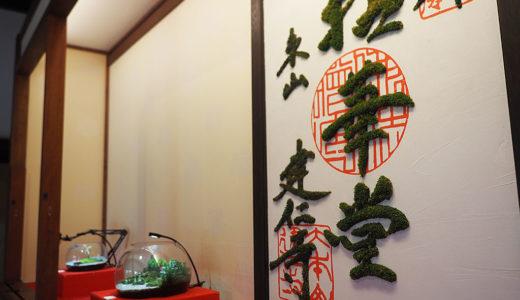 モシュ印って何?京都には苔と寺社仏閣がコラボした苔アートがある