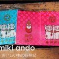 今戸神社の御朱印帳が猫々しくて可愛いんです!