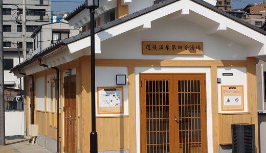 日本最古の道後温泉の源泉を直で見られる「道後温泉第4分湯場」