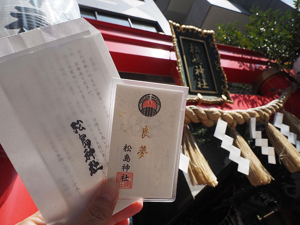 夢を叶えたいならココに行け!松島神社だけの特別なお札「良夢」