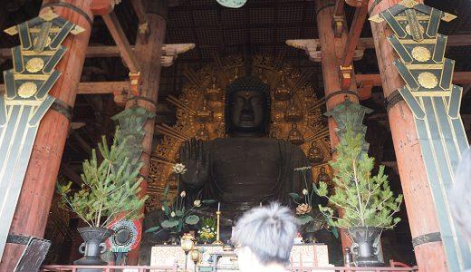大人になって、東大寺「奈良の大仏さま」に会いに行く