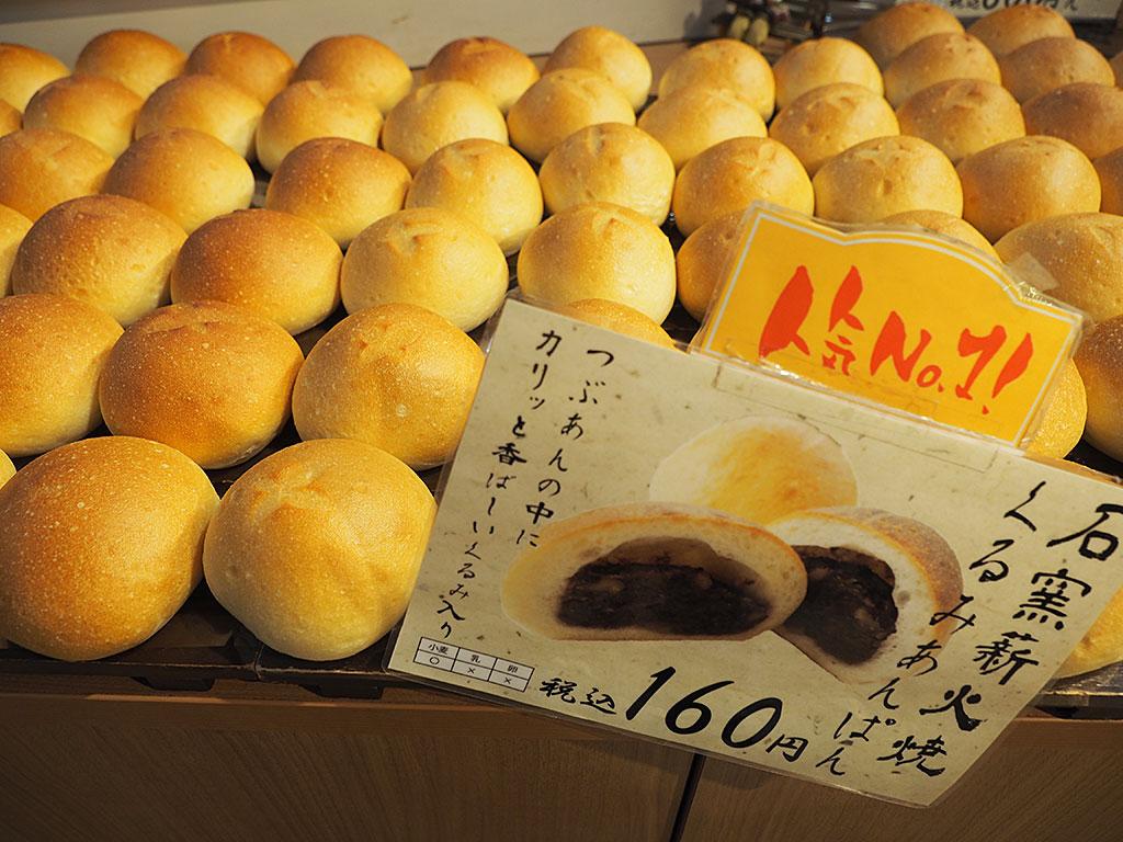石窯薪火で焼くパンが絶品!御殿場・時之栖「手づくり工房」