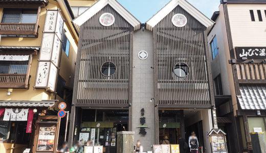 仕事:草津温泉・素泊まり専用宿のパイオニア「草菴」の今(ことりっぷ)