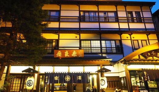 仕事:6代目湯守りが守り続ける草津の老舗旅館「奈良屋」(ことりっぷ)