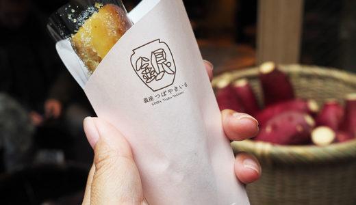 「銀座つぼやきいも」熟成芋の甘さに驚き!これが銀座クオリティ