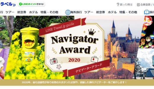 【LINEトラベルjp】2020年ナビゲーターアワード、国内ホテル賞を受賞!