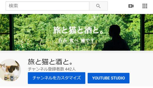 2020年の目標。YouTubeチャンネル「旅と猫と酒と。」始めます
