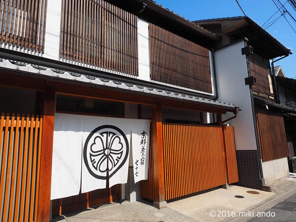 京都・茶の宿 七十七(なずな)は最高に癒される!
