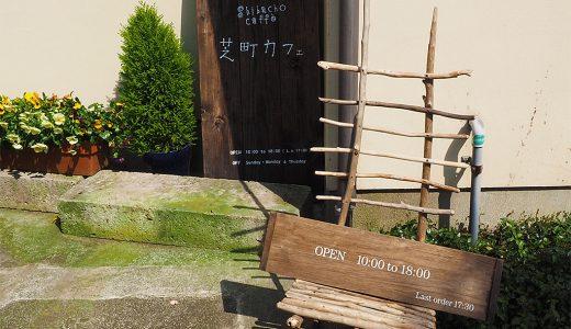 三島駅の超穴場カフェ。「芝町カフェ」が居心地良すぎて最高だった