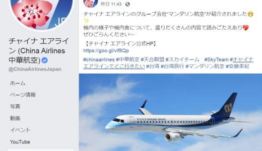 チャイナエアラン公式SNSにて【成田-台中便レビュー】をご紹介いただきました