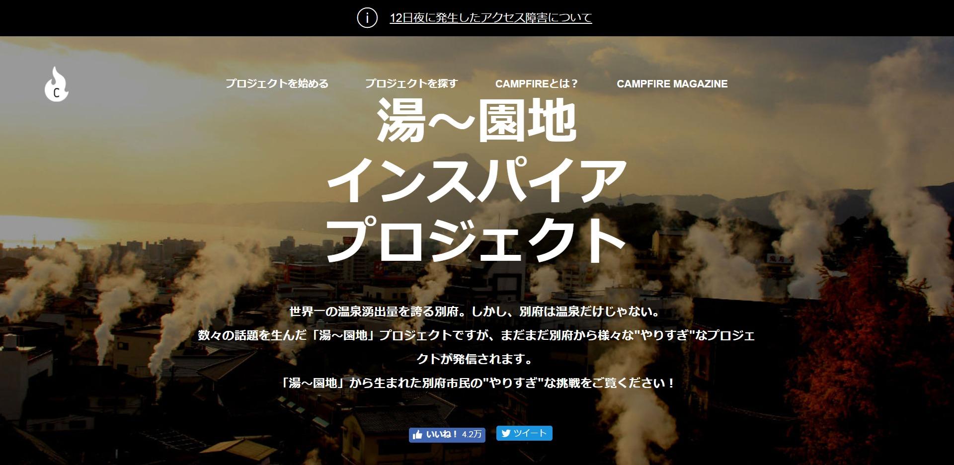 大分・別府にやりすぎ「湯~園地」オープン!開園期間は2017年7月