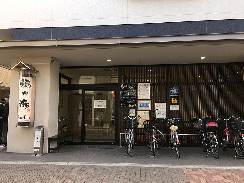 蒲田「福の湯」へ。銭湯業界初の湯上がりピザ&生ビールがあるって!