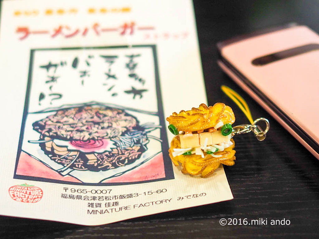 喜多方市・道の駅限定「ラーメンバーガー」ストラップにムズキュン!