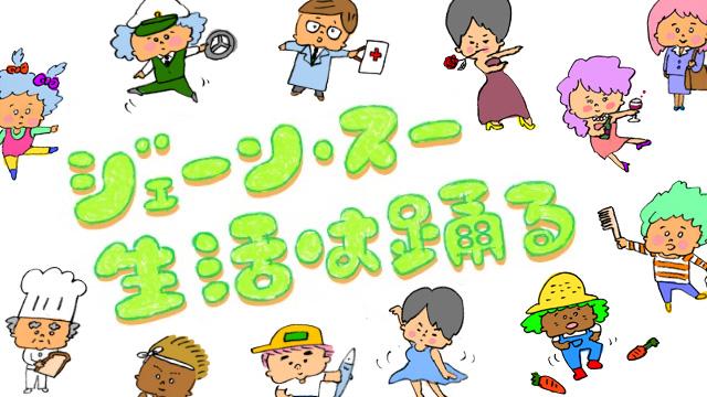2/15 TBSラジオ「ジェーン・スー生活は踊る」出演予定。東京のデザイナーズ銭湯をご案内
