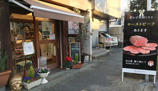 静岡一うまいお肉屋さん!斉藤精肉店のローストビーフは笑顔が止まらない