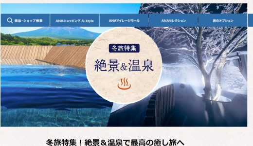 ANAストア記事掲載:冬の絶景スポット&温泉宿特集
